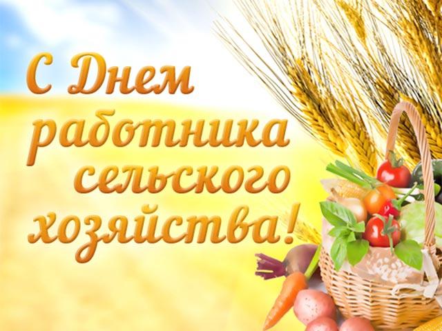 Тему париж, открытка к дню работника сельского хозяйства и перерабатывающей промышленности