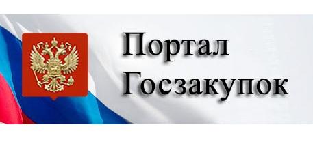 Портал Госзакупок