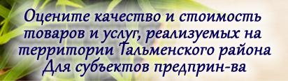 Оцените качество и стоимость товаров и услуг, реализуемых на территории Тальменского района Для субъектов предприн-ва