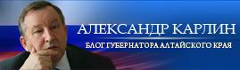 Блог губернатора Алтайского края А.Б. Карлина