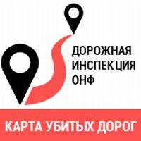 Проект Общероссийского народного фронта «Дорожная инспекция ОНФ / Карта убитых дорог»