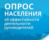 Опрос населения о эффективности деятельности руководителей деятельности ОМСУ за 2016 год