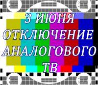 Отключение аналогового ТВ